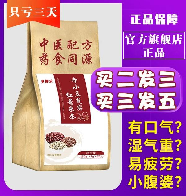 红豆薏米茯苓祛湿茶除湿气重祛去湿气女性赤小豆薏仁茶霍思燕同款券后37.80元