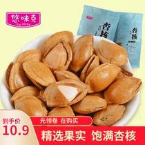 6250g山杏仁传统脱苦工艺盐水杏仁拌凉菜野生原味腌制杏仁片袋装