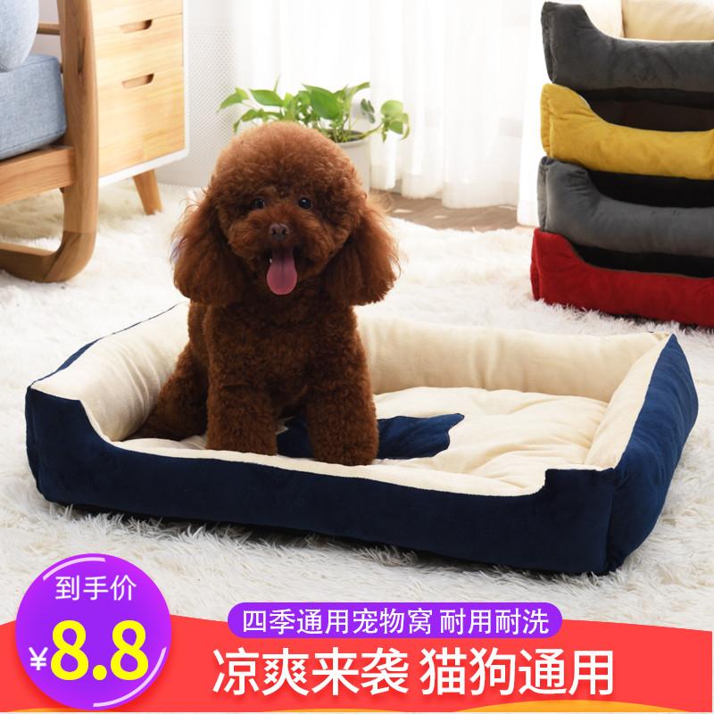 泰迪狗窝四季通用夏天凉席款狗床小中大型狗垫宠物猫窝狗狗用品床