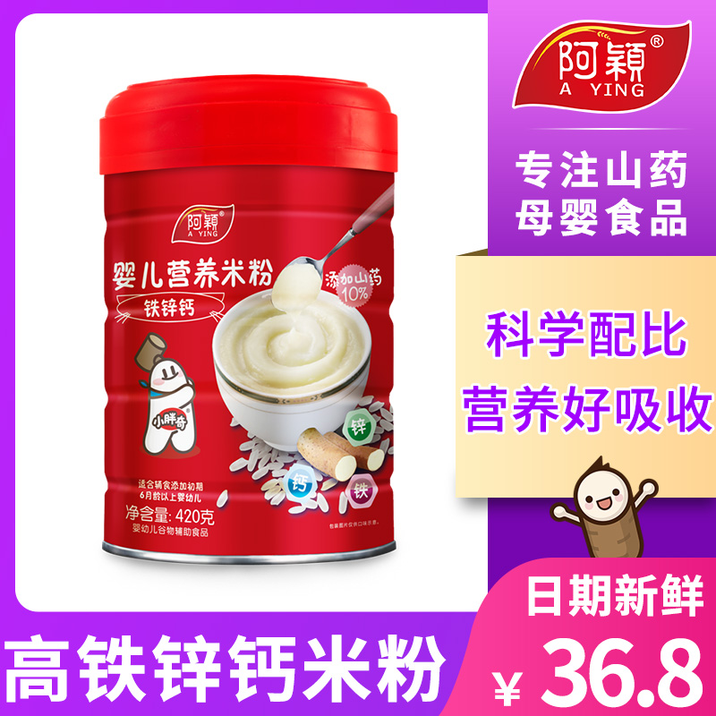 阿颖山药宝宝1段420g罐装辅食米粉