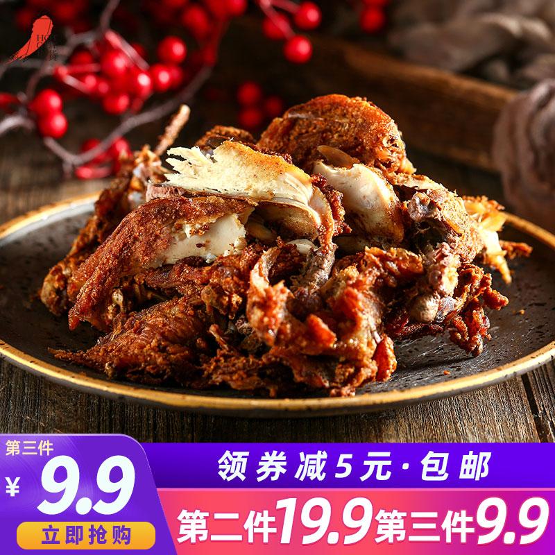 【第3件9.9】椒货东北小吃现拌手撕鸡骨架麻辣零食熟食香辣鸡架