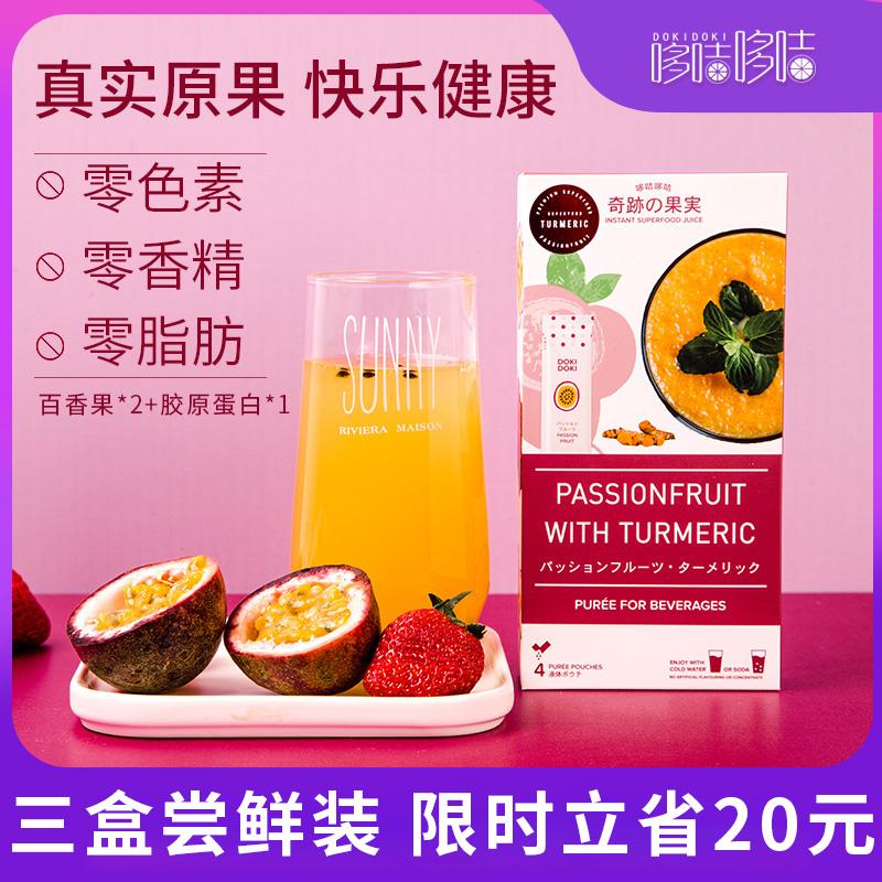 【3盒装】哆咭百香果原果果浆2盒+浓缩20000mg胶原蛋白果浆1盒