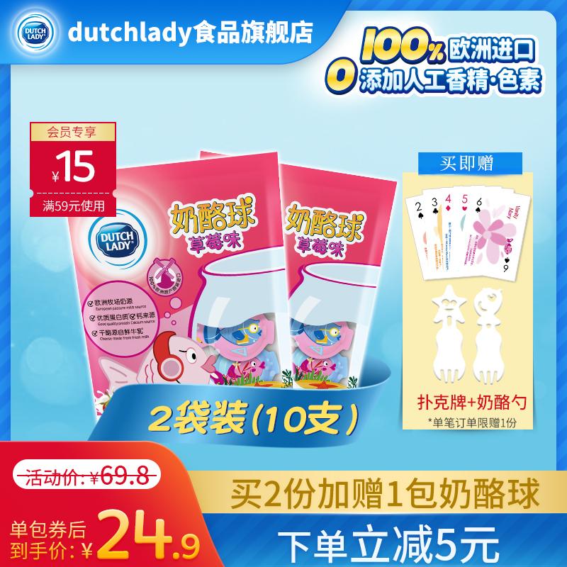 dutchlady儿童奶酪球欧洲原装进口宝宝营养休闲零食草莓味100g*2
