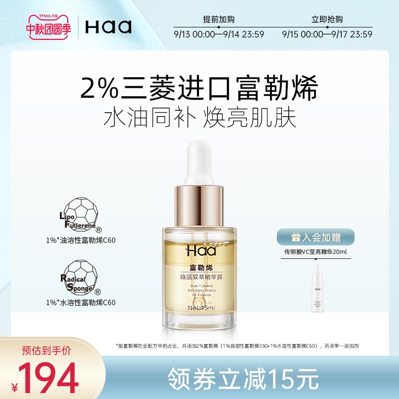 【热】Haa富勒烯双萃精华油焕活面部护肤肌底液露熬夜保湿焕亮
