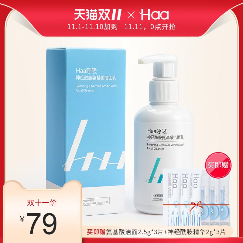 呼吸神经酰胺氨基洁面女温和泡沫洗面奶深层清洁控油自动发泡Haa