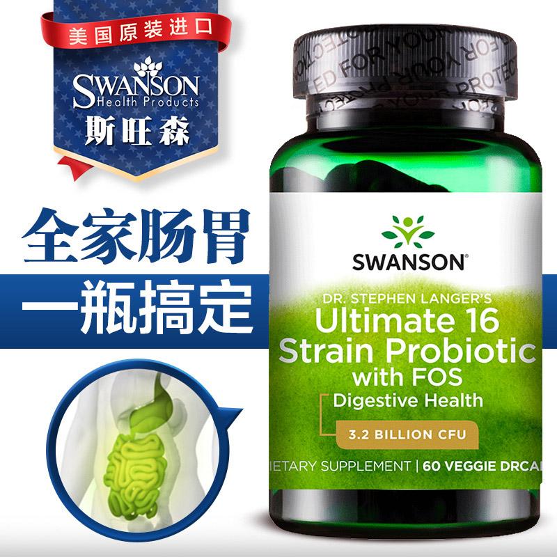 斯旺森 16种益生菌粉胶囊大人调理肠道养胃食品乳酸杆菌美国进口
