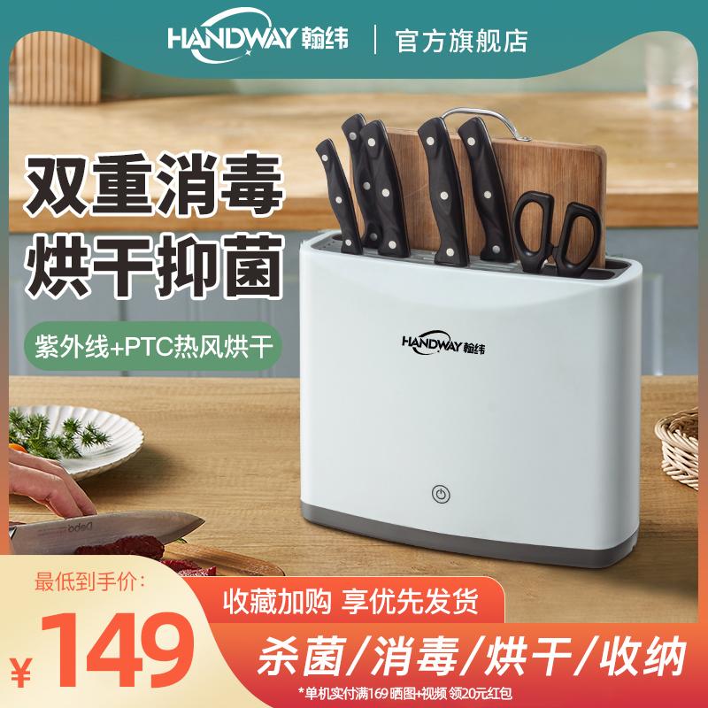 德国翰纬刀具消毒机家用砧板筷子消毒器小型烘干盒餐具紫外线杀菌
