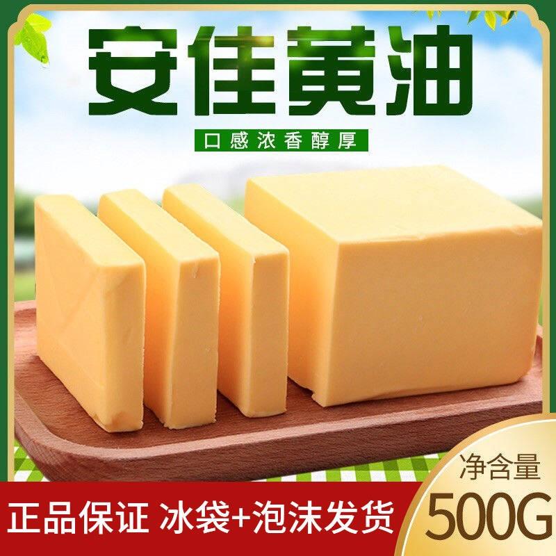新西兰动物无盐黄油散装500g烘焙原料曲奇饼干面包牛排家黄油