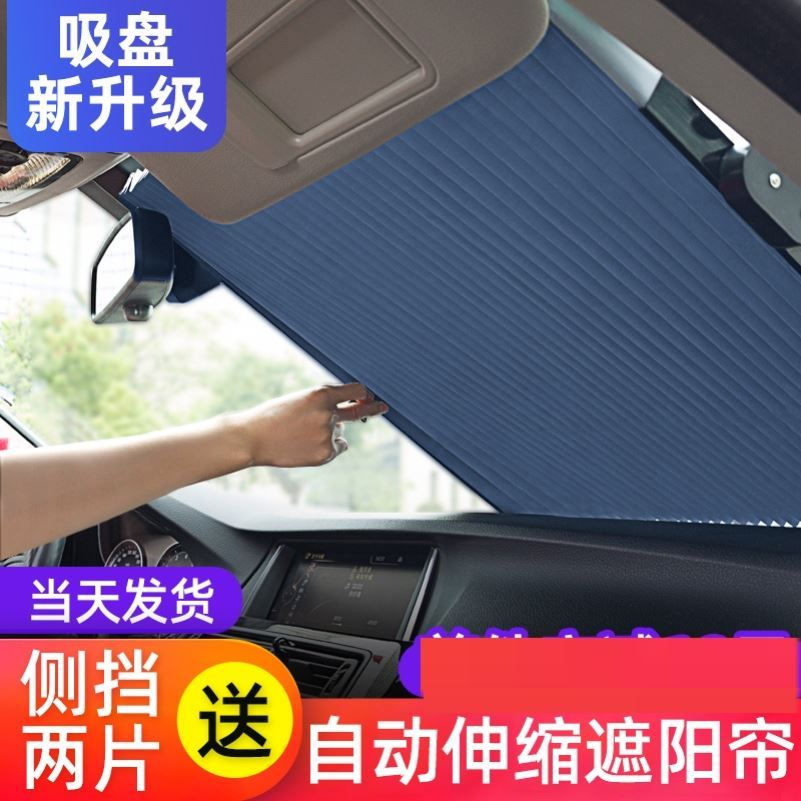 Automobile sunshade, front windshield cover, sunscreen and heat insulation baffle, artifact, window curtain, curtain, cloth, front gear