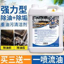工业重油污清洗剂机械机床设备除油清洁剂厨房油烟机强力去油神器
