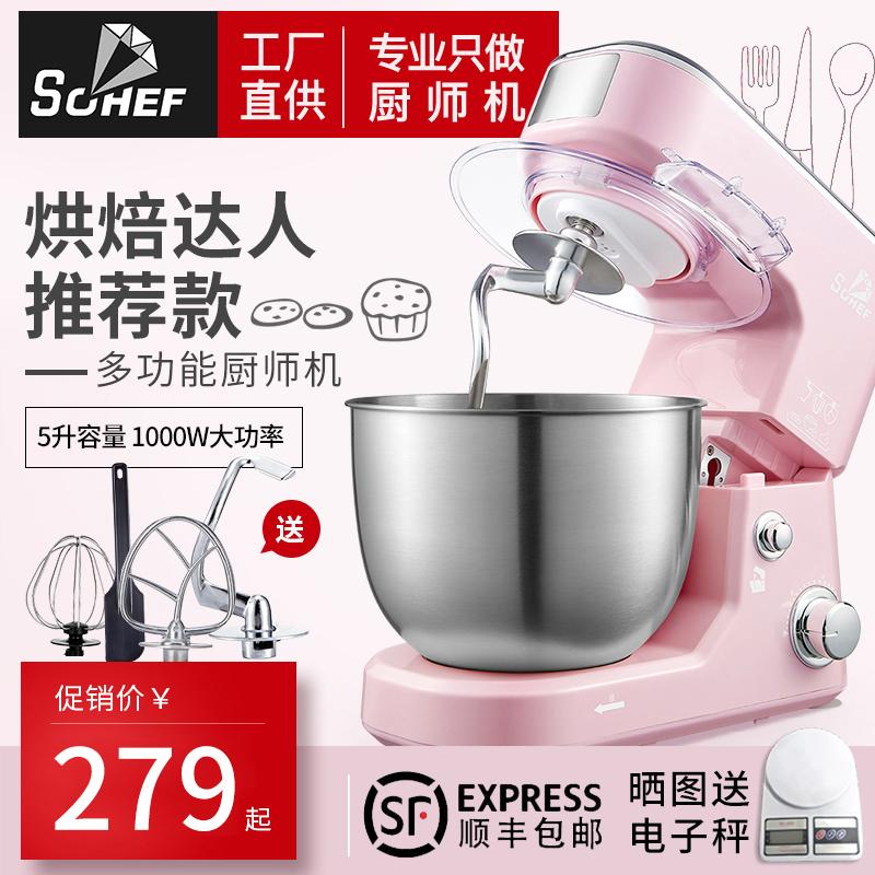 厨师机家用小型多功能鲜奶机搅拌打面机打蛋器和面机全自动揉面机