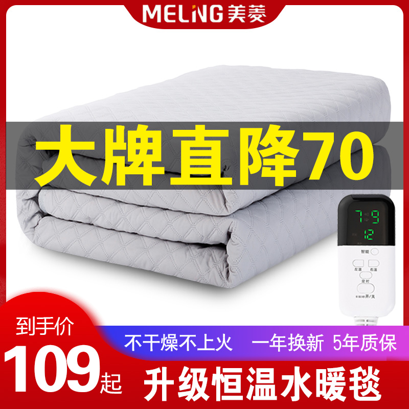 Meiling water heating electric blanket, single water circulation student dormitory, small electric mattress, double control, temperature regulation and household use