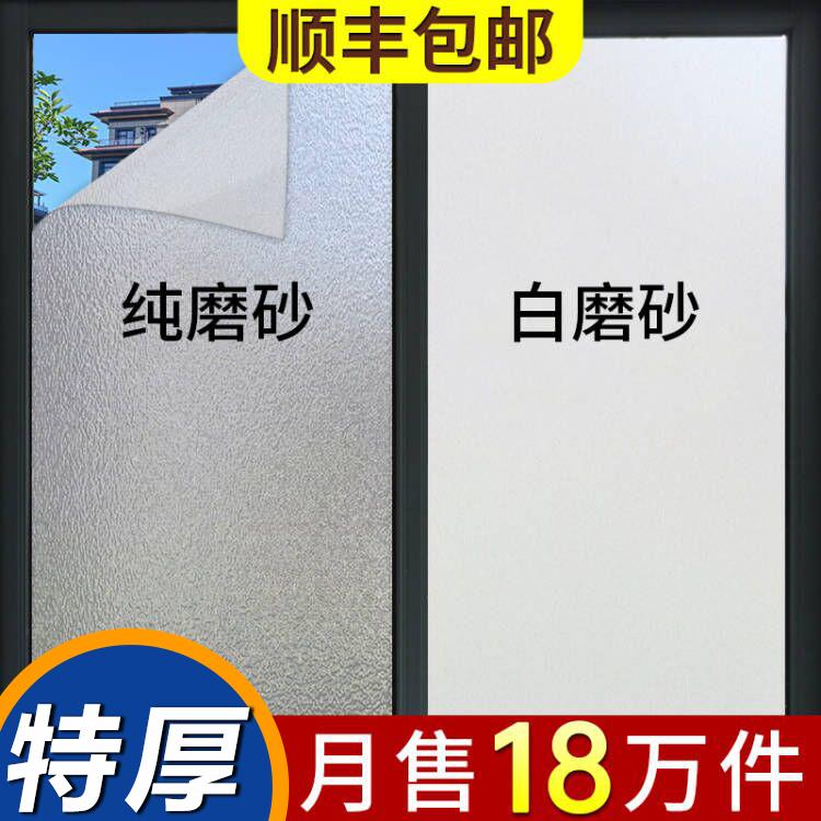 窗户磨砂玻璃门窗花贴纸透光不透明卫生间防窥遮光厕所防走光贴膜