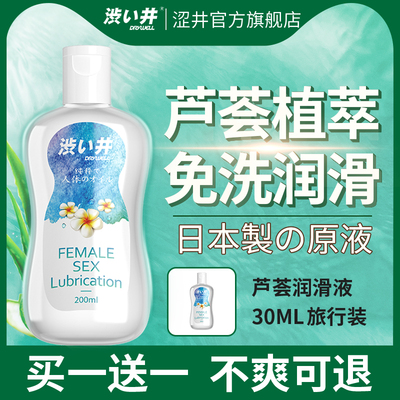Shibujing body lubricating agent, fun, disposable, water-soluble essential oil, couple sex life, intercourse, adult female products