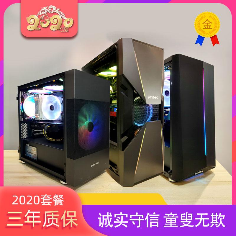 2020组装电脑主机办公台式联盟整机DIY游戏LOL独显吃鸡AMDintel