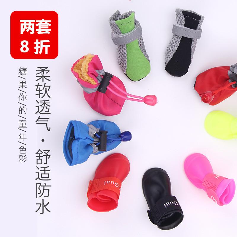 小狗狗鞋子不掉泰迪鞋一套4只小型犬脚套防水软底宠物鞋雨鞋夏季