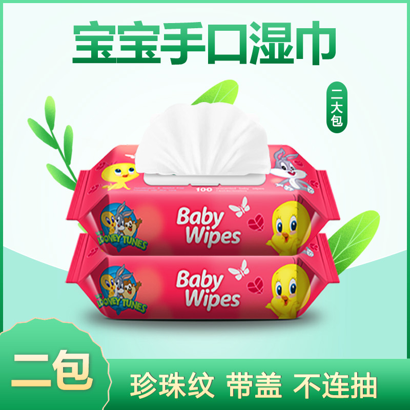 Limited time special price baby wipes 2 large bags X50 large packaging newborn children family affordable baby extraction