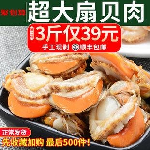 3斤新鲜扇贝现剥青岛扇贝肉即食蒜蓉超大扇贝肉鲜活冷冻海鲜水产