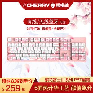 樱桃cherry轴樱花粉RK机械键盘青轴红轴茶轴粉色少女生可爱有线办公专用打字87键游戏电竞手机无线蓝牙外设