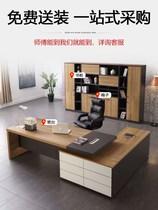 办公桌简约现代老板总裁经理办公桌椅组合单人大台班办公室原木色