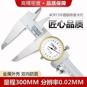 带表卡尺工业0-150-200-300-500mm高精度代表游标不锈钢