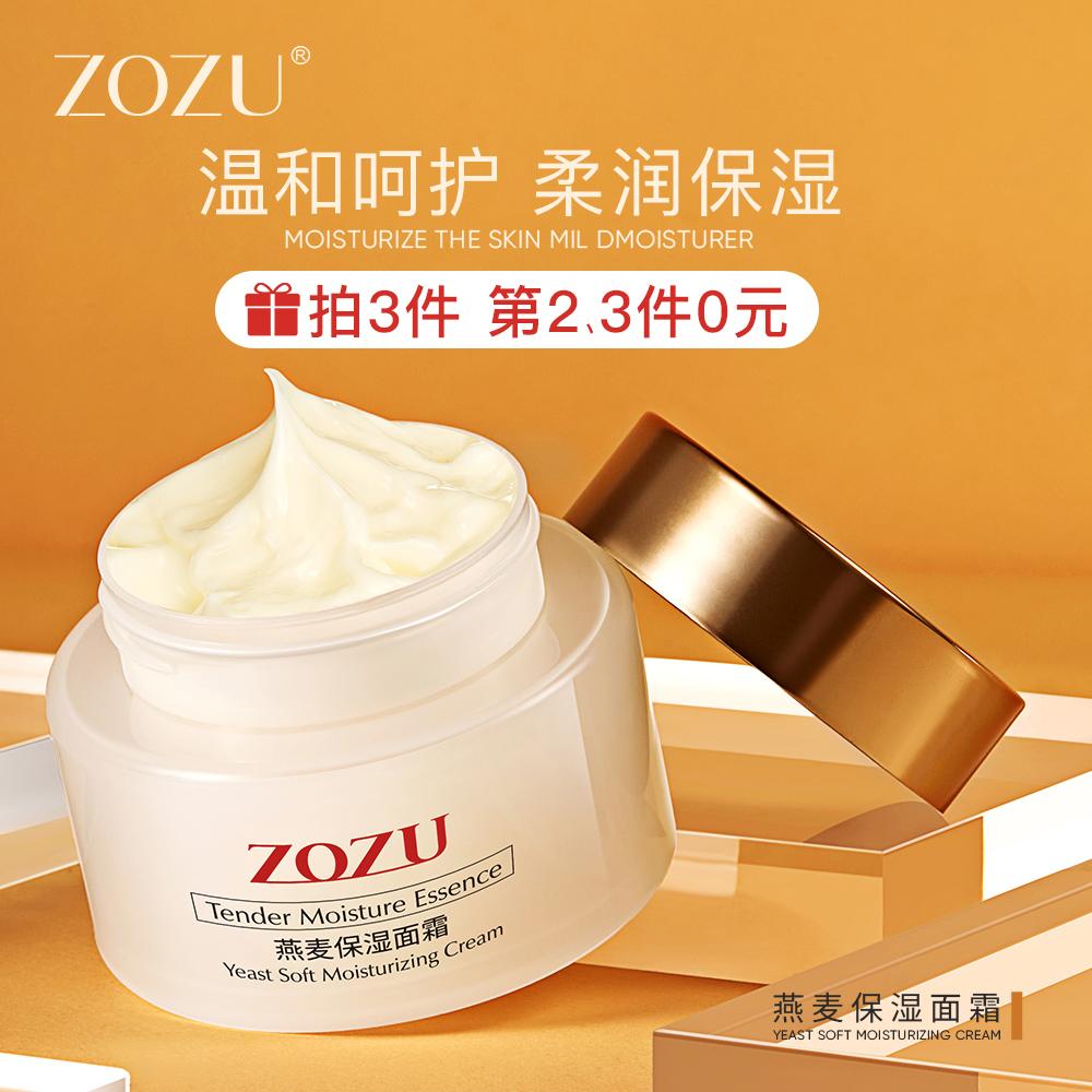 【第2.3件0元】ZOZU燕麦面霜