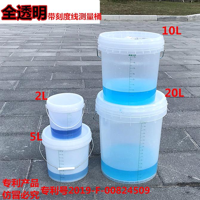 20升塑料桶带刻度线10L半透明白色桶奶茶店医用带刻度先塑料桶盖