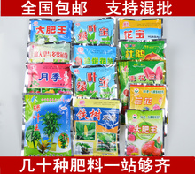 Vegetable Fertilizer Soil Nutrition Solution Plant Root and Seedling Powder Organic Flower Multi-flesh Green Roll Compound Fertilizer
