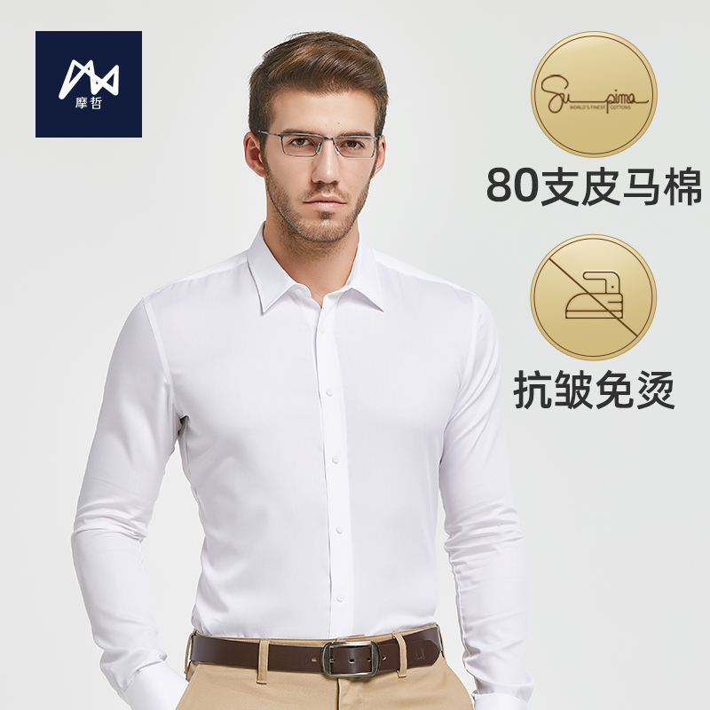 Mercer mens long sleeve shirt high end business formal dress fashion leisure 2020 new cotton bottomed shirt spring and summer