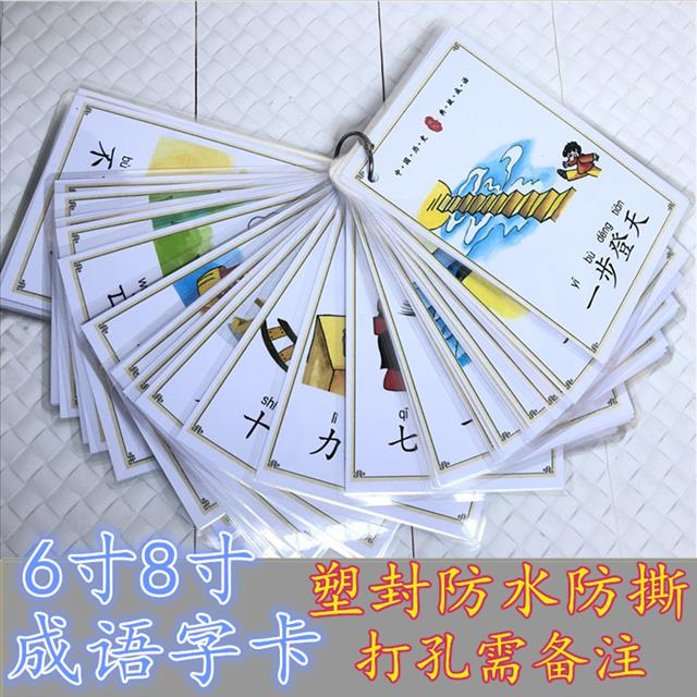 Figure guessing idiom cards common cards primary school students Pinyin early education childrens word recognition cards memory cards