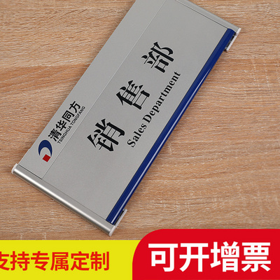 Discussion room aluminum alloy door plate Department plate company chairman office meeting department plate UV customization