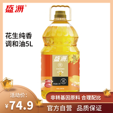 盛洲花生纯香调和油5L