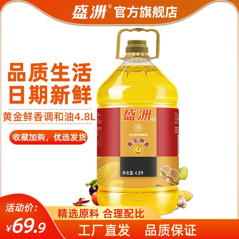 盛洲 黄金鲜香食用调和油4.8L 食用油桶装家用油植物油烹饪油