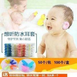 。幼儿耳罩耳贴婴儿柔软洗头防水防护洗发洗澡儿童耳套护耳贴套