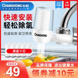 长虹净水器家用 水龙头过滤器 自来水直饮净水机厨房净化器滤水器图片