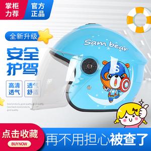 儿童电动车夏季头盔男孩电瓶车安全帽女孩四季通用半盔摩托车