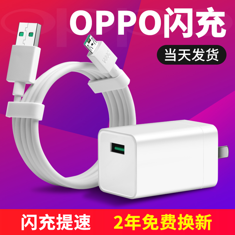 特价0PP0手机R11充电数据线OPPOR9S 79 R15原装闪充充电器快