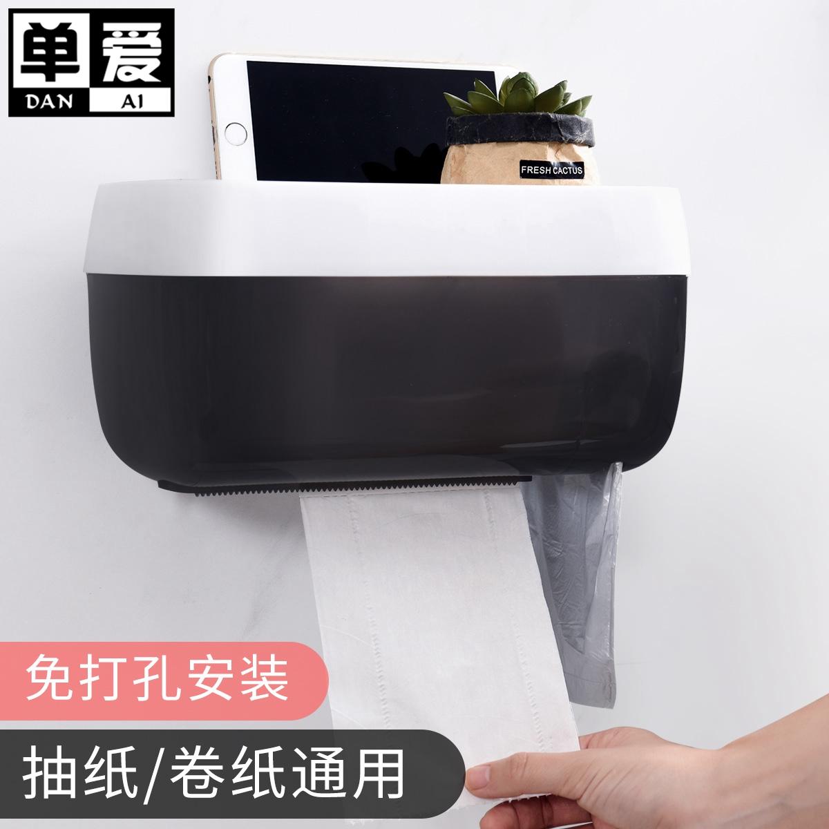 单爱免打孔纸巾盒擦手纸盒厨房洗手间抽纸盒家用厕所卫生间壁挂式