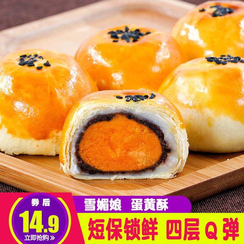 好吃郎 蛋黄酥雪媚娘红豆麻薯网红软糯点心糕点 小吃手工面包零食图片