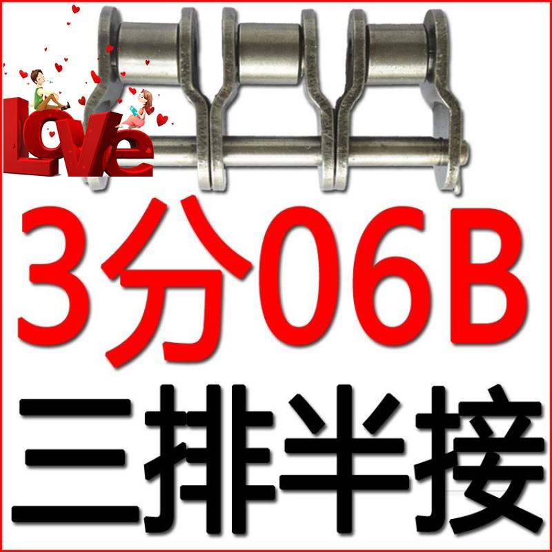 00 gear chain joint chain buckle movable joint fixed head three row standard chain saw 2 points