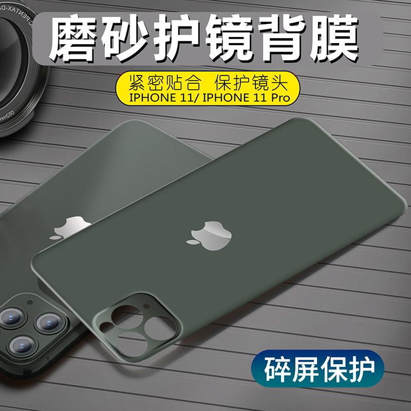 苹果11后膜全包iphone11背膜11苹果11maxpro后膜苹果11promax后膜贴纸防爆磨砂防指纹