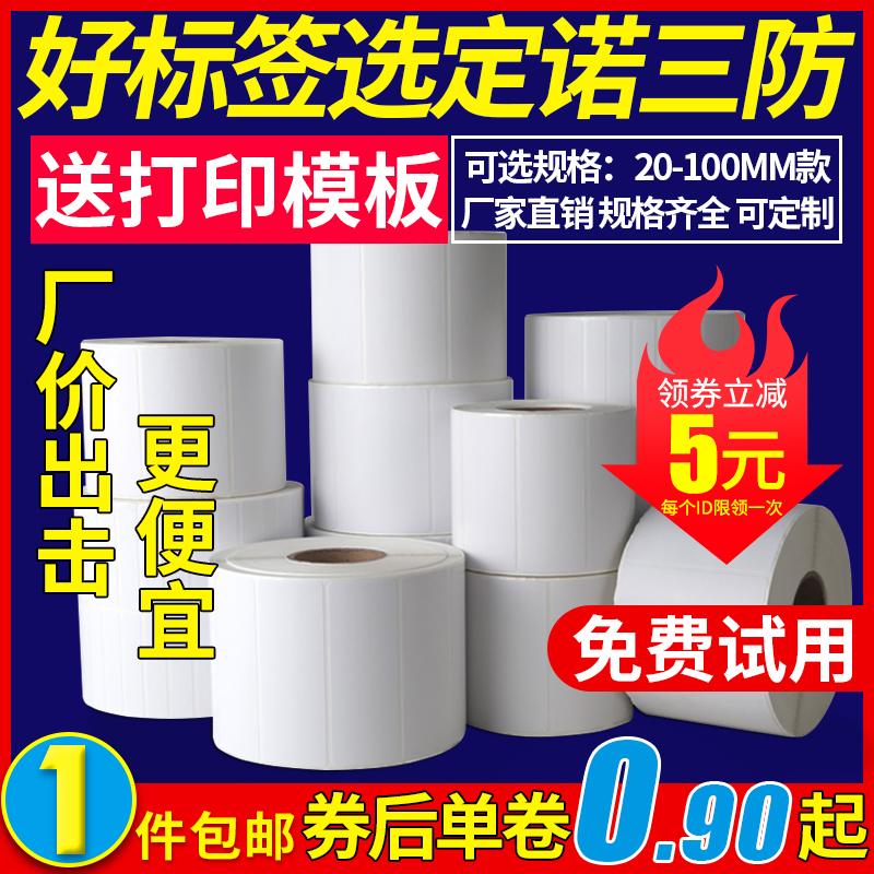 (过期)定诺旗舰店 三防热敏不干胶标签纸60*40超市秤 券后1.8元包邮
