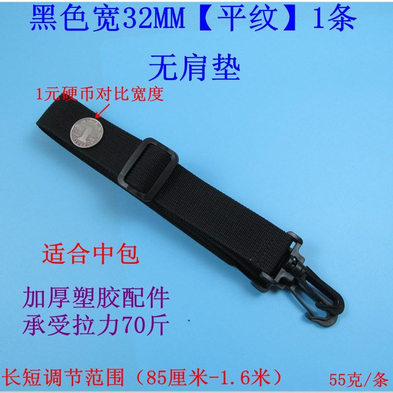 子塑胶配件尼龙包带背带大小包单肩斜跨带电脑包带单反相机包带