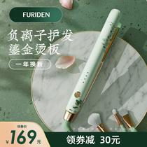 Furiden白汉负离子夹板直发卷发两用直板夹不伤发电卷发棒小型女