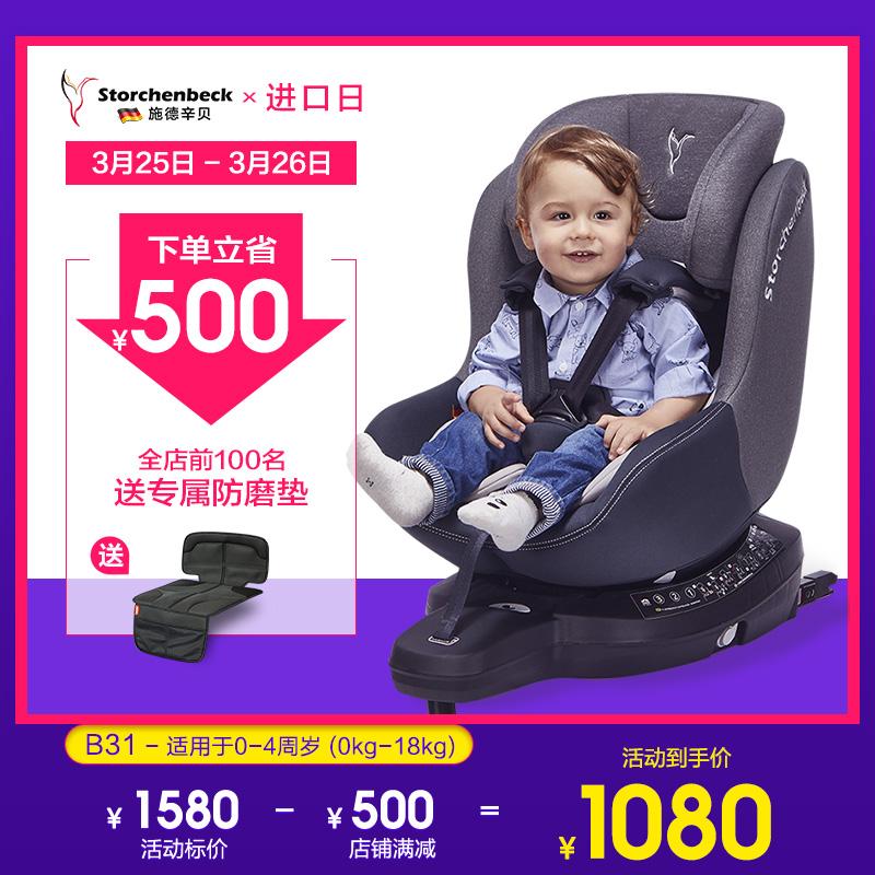 德国施德辛贝宝宝安全座椅0-4岁汽车用儿童安全座椅婴儿车载可躺