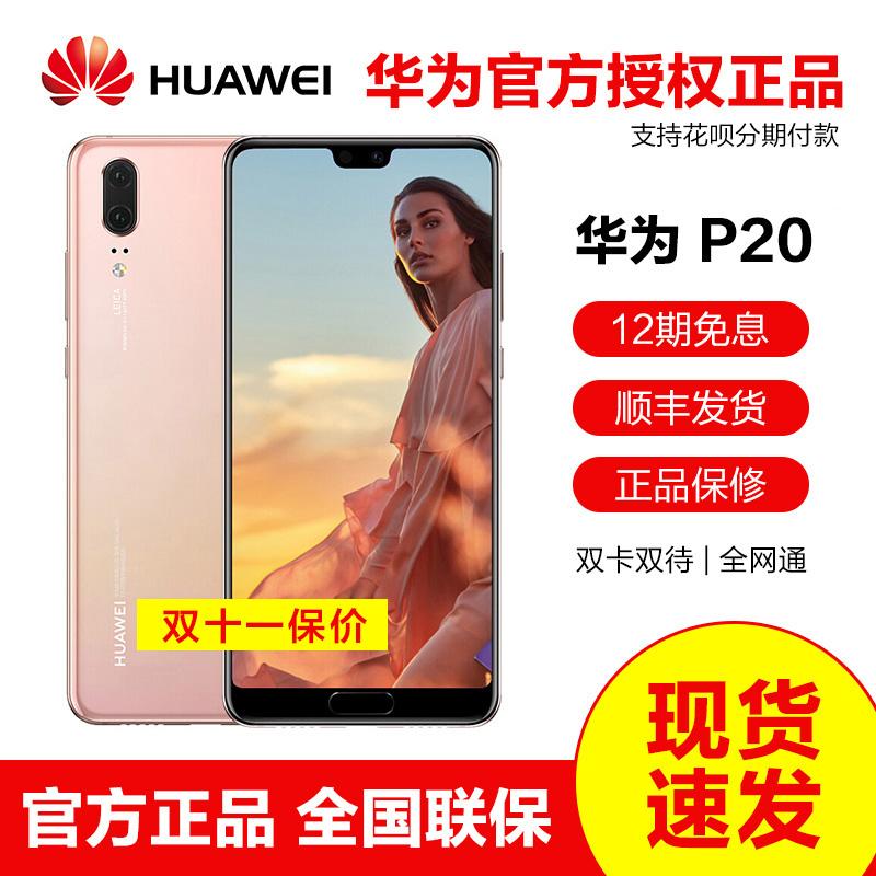 【花呗分期】Huawei/华为 P20智能手机官方旗舰店正品荣耀magic 2 Mate 20 v20 p20 pro nova4