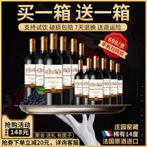 買一箱送一箱包郵法國紅酒風土進口干紅葡萄酒整6支12禮袋赤霞珠