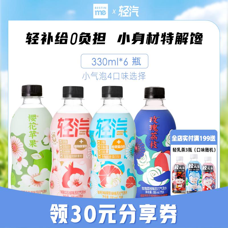 bestinme轻汽苏打水青苹果荔枝红石榴多口味6瓶气泡水