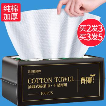 【有椰】一次性洗脸巾便携装