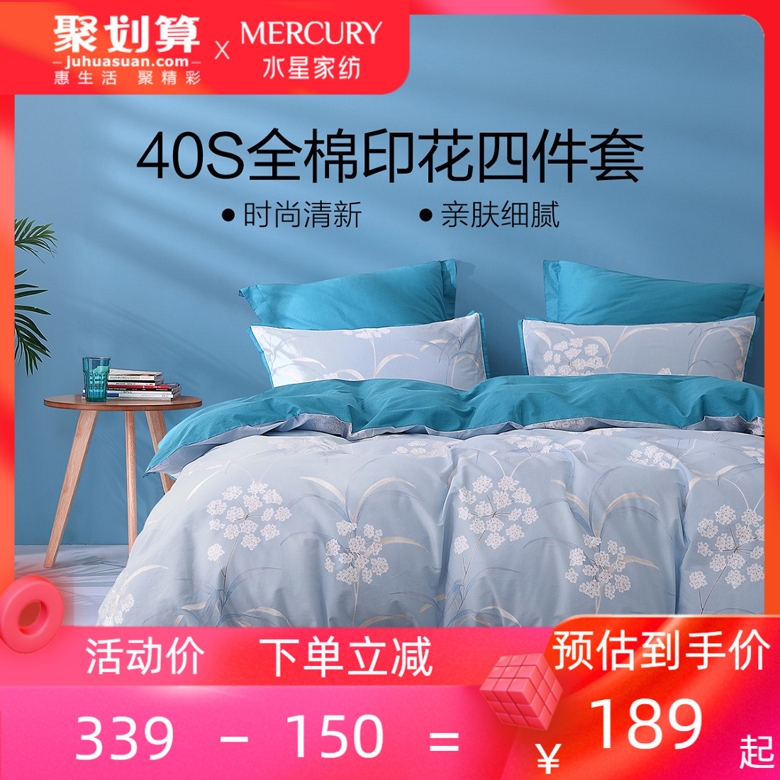 Mercury home textile all cotton 1.8m bed double 1.5m double printing household quilt sheet 3 / 4 Piece Set